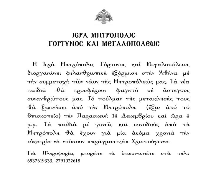 gortynossysiitia2018