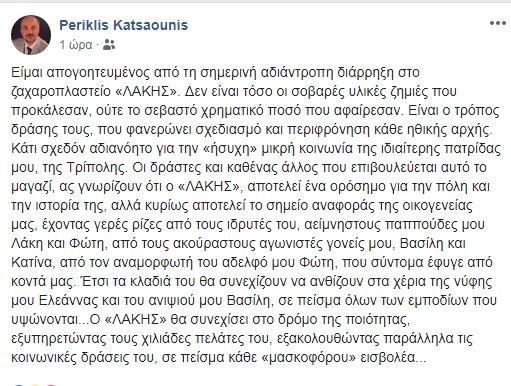 katsaounis diarrixi2018