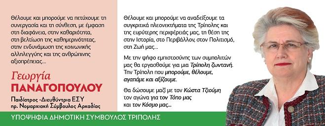 panagopoulou karta18x72