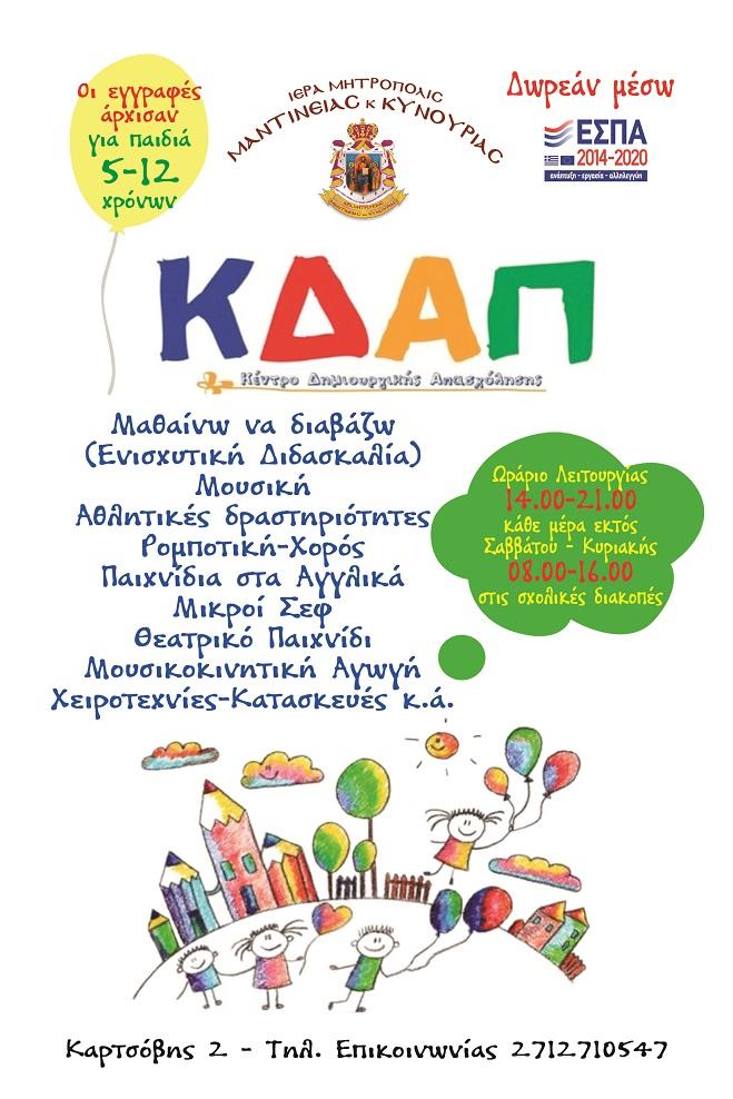 KDAP 14x21