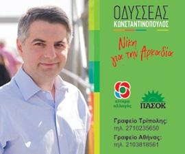 Οδυσσέας Κωνσταντινόπουλος - ΚΙΝΑΛ