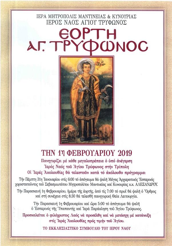 tryfona2019