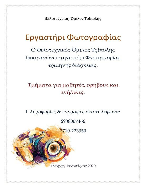 fot ergastirifoto2020