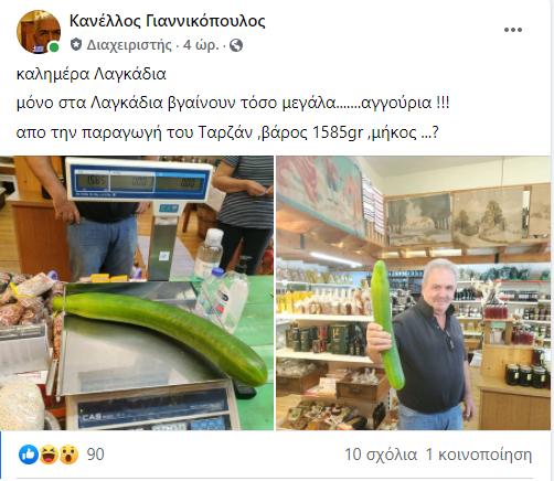 lagkadiaaggouri
