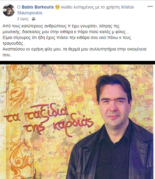 stavropoulos 2