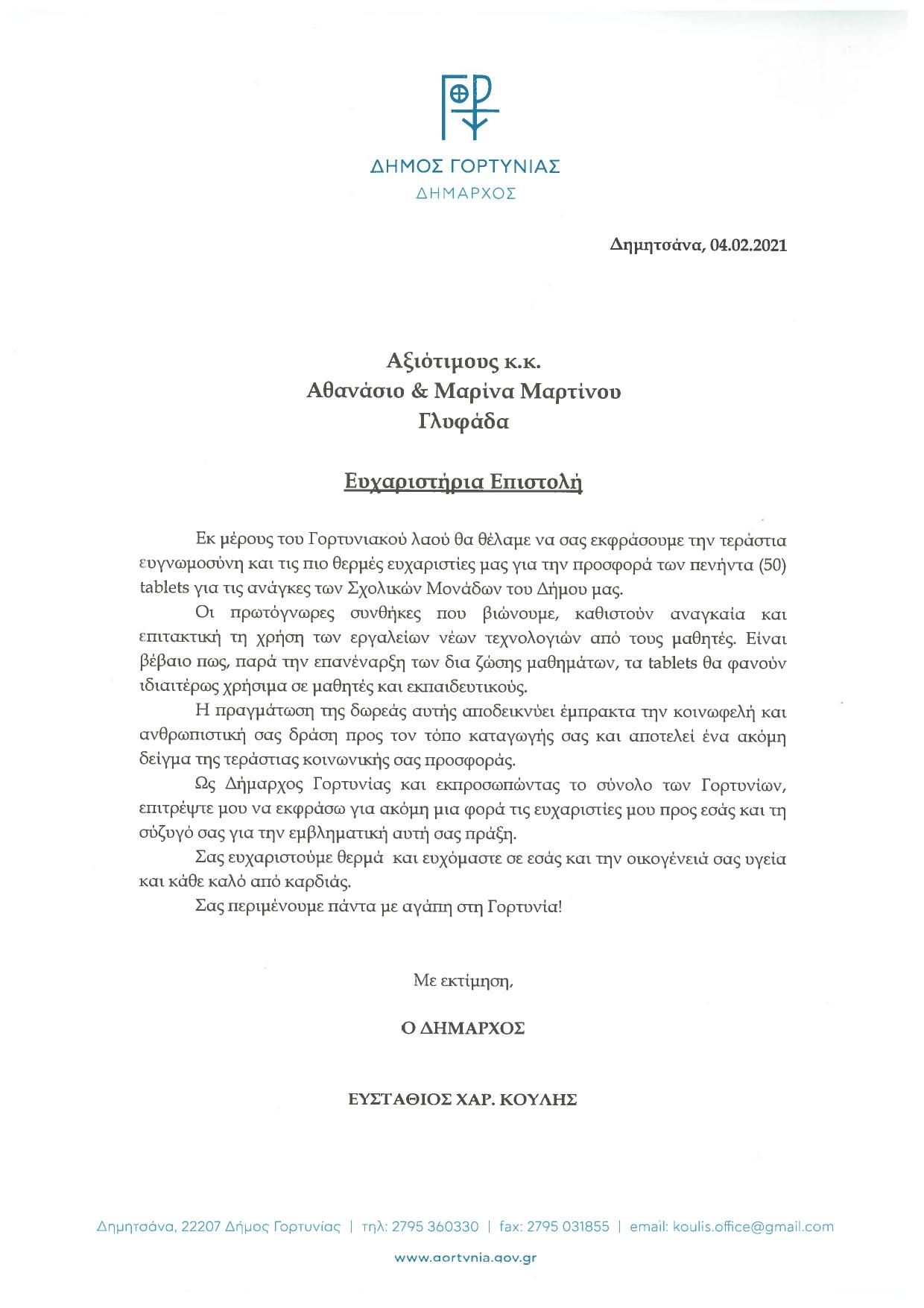 MARTINOSEPISTOLH2021