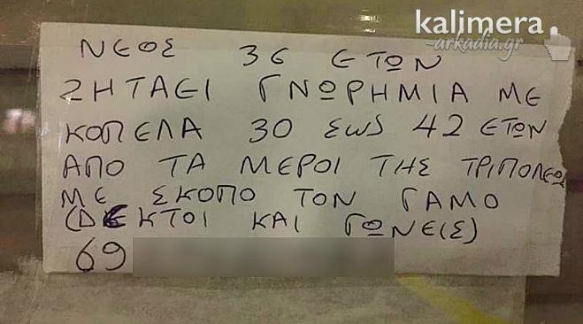 aggelia_gnwrimias_tripoli