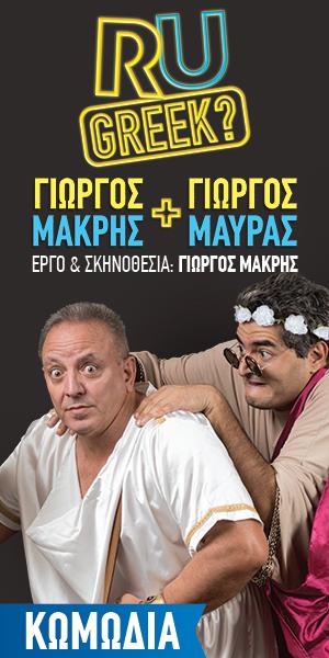 R U GREEK web banner 300Χ600