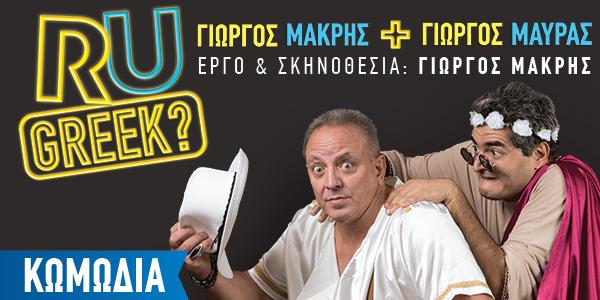 R U GREEK web banner 600Χ300
