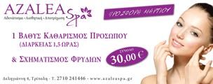 http://www.azaleaspa.gr/
