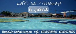 Pisina Kafe-Bar