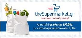 thesupermarket.gr