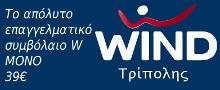 wind-symbolaiow
