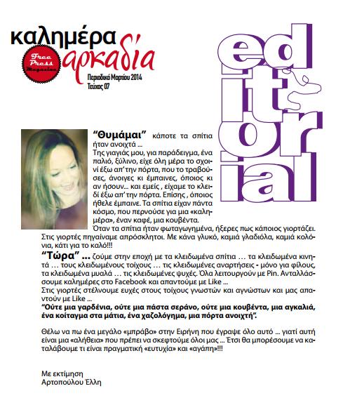 editorialelli2014