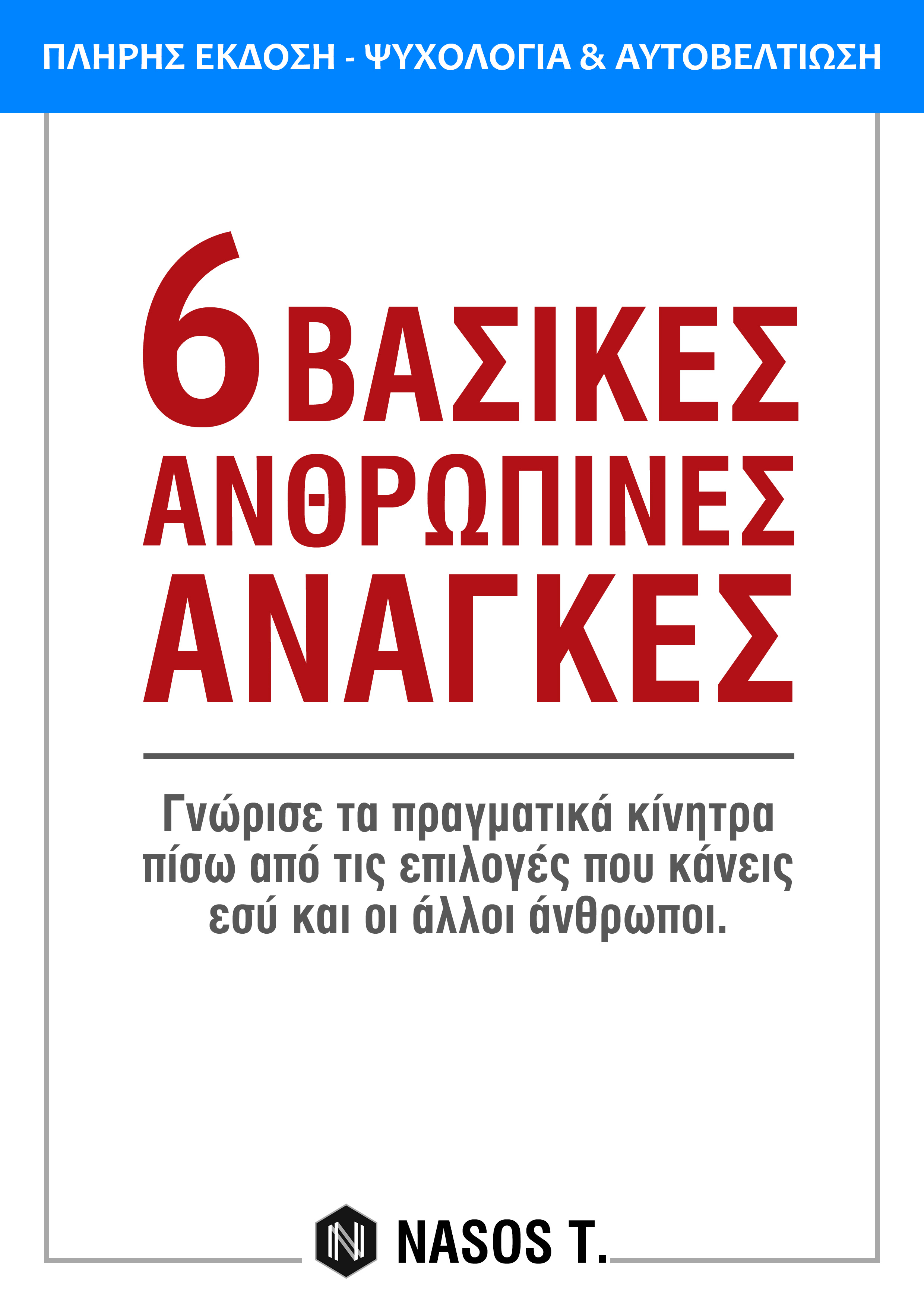 full second book cover
