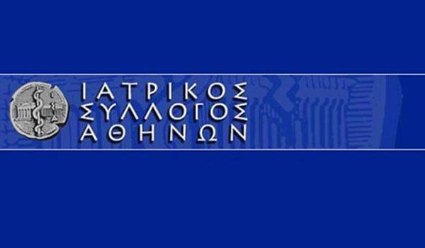 iatrikos sullogos athinwn 163221681