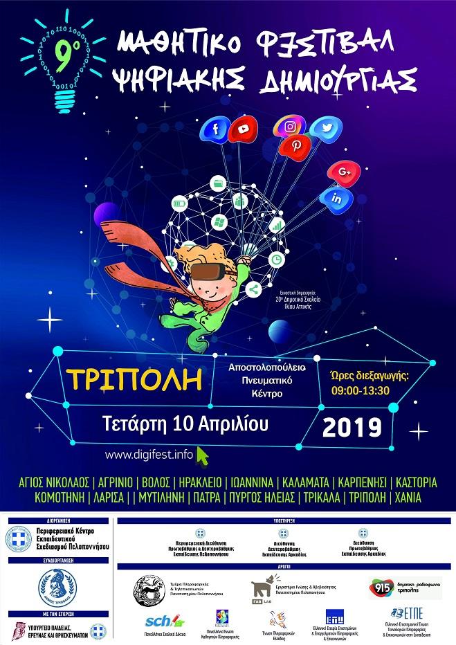 mathitiko festival Tripolis final