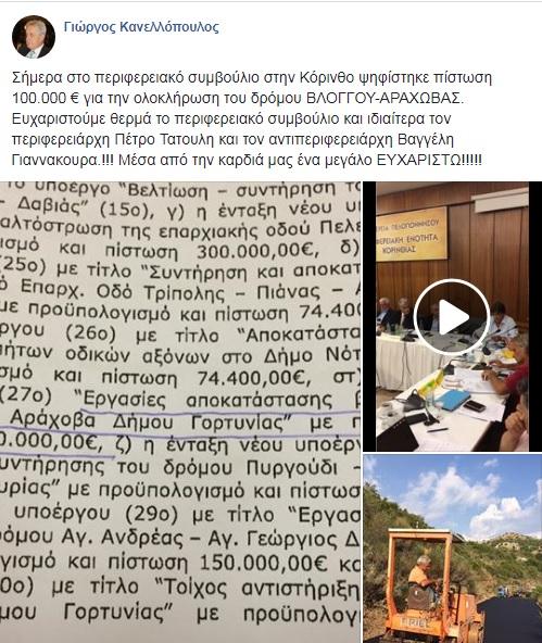 vloggos kanellopoulos2018