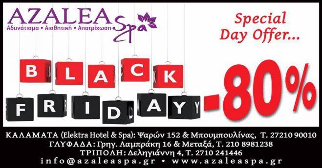 Black Friday στο Azalea Spa με έκπτωση έως ... bc3011bbc60