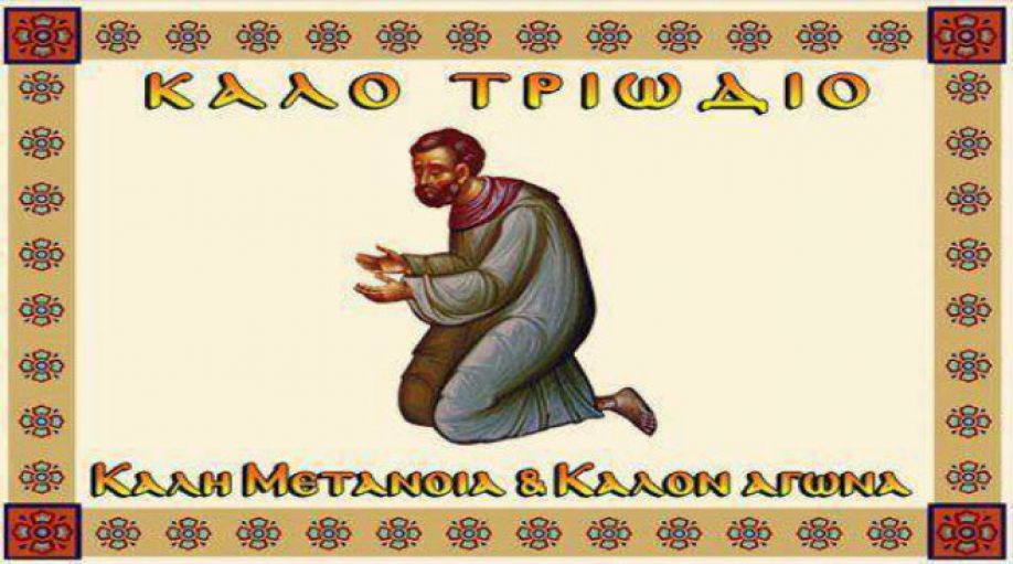 Αποτέλεσμα  εικόνας για Τελώνου και  Φαρισαίου ΕΙΚΟΝΕΣ