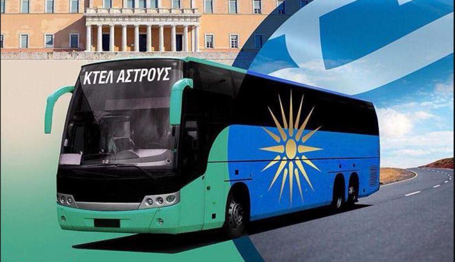 Αποτέλεσμα εικόνας για συλλαλητηριο λεωφορεια