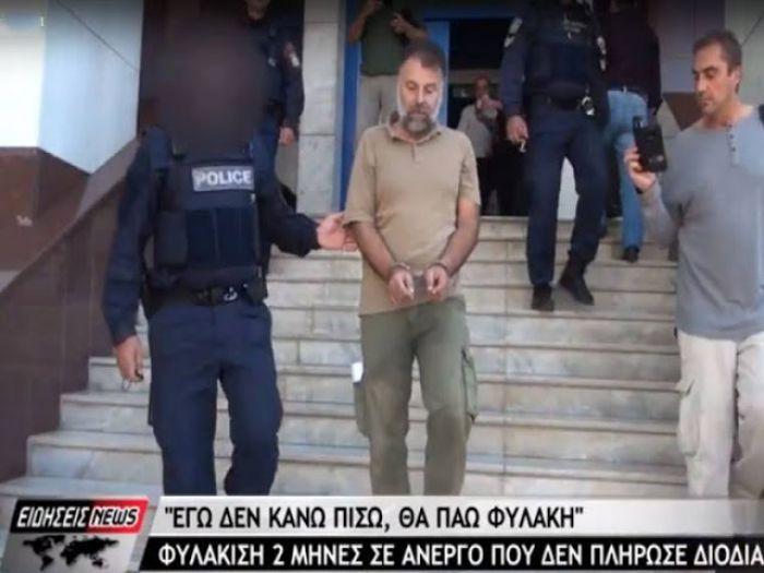 Συγκέντρωση συμπαράστασης για τον Στράτο Δασκαρόλη που μπήκε φυλακή, επειδή δεν πλήρωσε διόδια!