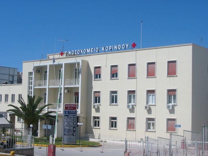 Νοσοκομείο Κορίνθου – «Ανοίγουν» θέσεις ιατρών για τη ΜΕΘ