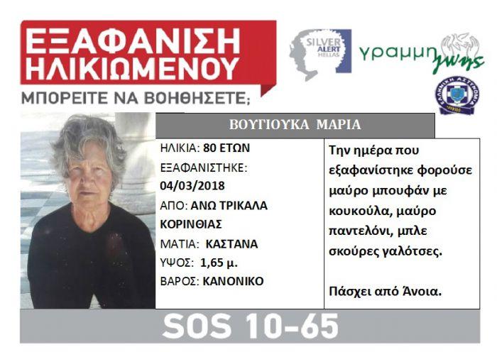 Εξαφανίστηκε ηλικιωμένη στα Άνω Τρίκαλα Κορινθίας