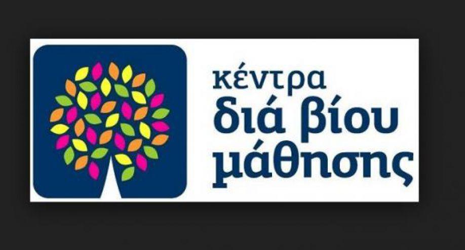 Αποτέλεσμα εικόνας για Πρόσκληση εκδήλωσης ενδιαφέροντος συμμετοχής στα τμήματα μάθησης του Κέντρου Διά Βίου Μάθησης (Κ.Δ.Β.Μ.) Δήμου Αλμωπίας