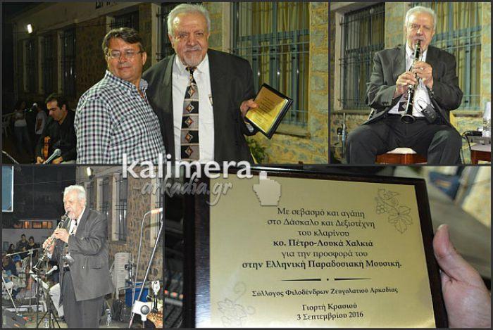 """Τον """"πατριάρχη"""" του κλαρίνου Πετρο-Λούκα Χαλκιά τίμησε η Αρκαδία! (vd)"""