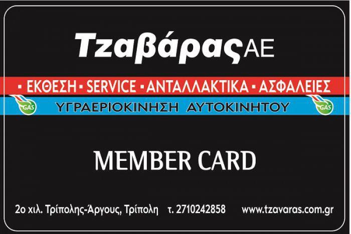 Δωρεάν εγγραφή στην κάρτα μέλους  Τζαβάρας Α.Ε. & δώρο 200 πόντοι!