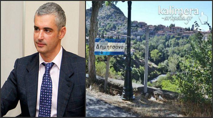Δημητσάνα: Στον Άρη Σπηλιωτόπουλο εκμισθώθηκε το Δημοτικό Ξενοδοχείο – Θα γίνει επένδυση 1.000.000 €!
