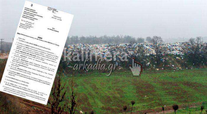 Νέα «καμπάνα» 50.000 € στο Δήμο Τρίπολης έριξε ο Τατούλης για τη χωματερή στην Αγία Τριάδα!