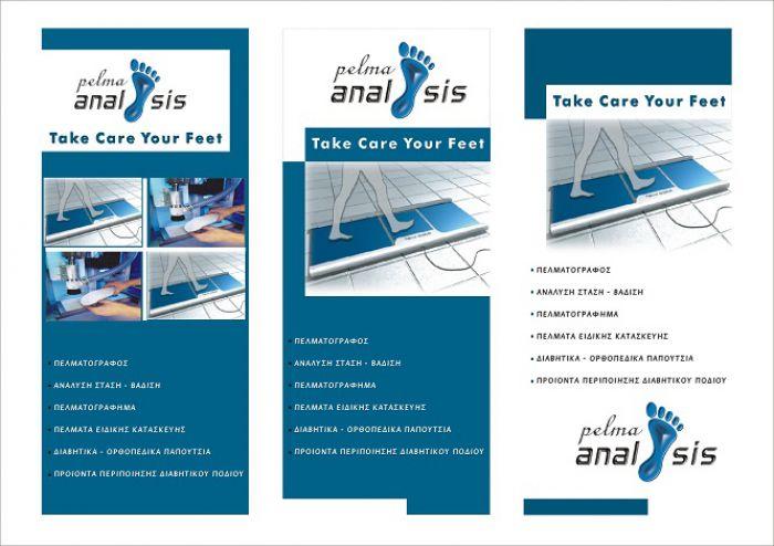 Δώστε λύσεις στις παθήσεις των ποδιών σας & του μυοσκελετικού συστήματος με τον πελματογράφο!
