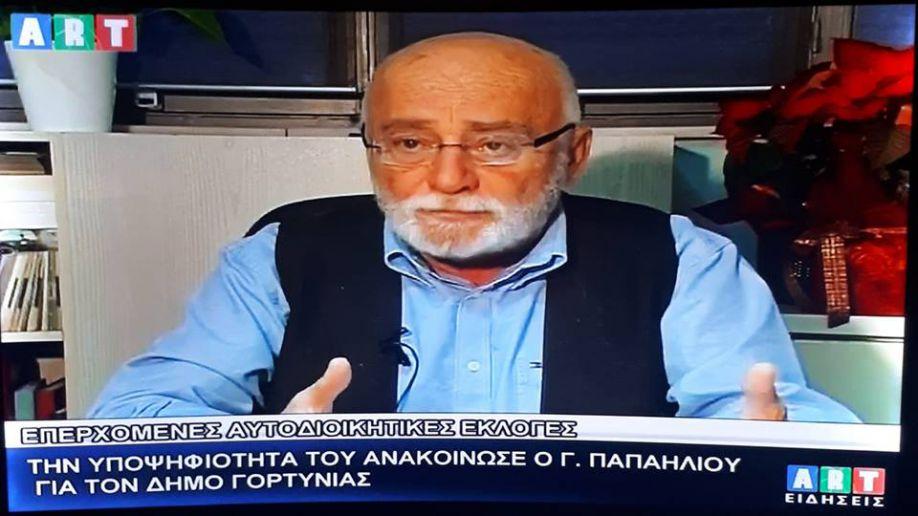 53c63acc9c Υποψήφιος Δήμαρχος Γορτυνίας ο Γιώργος Παπαηλίου - Δείτε την ανακοίνωση!  (vd)