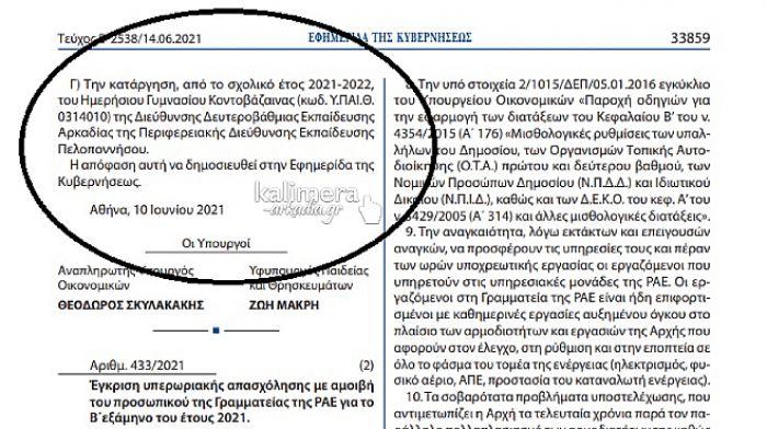ΦΕΚ καταργεί το Γυμνάσιο της Κοντοβάζαινας!