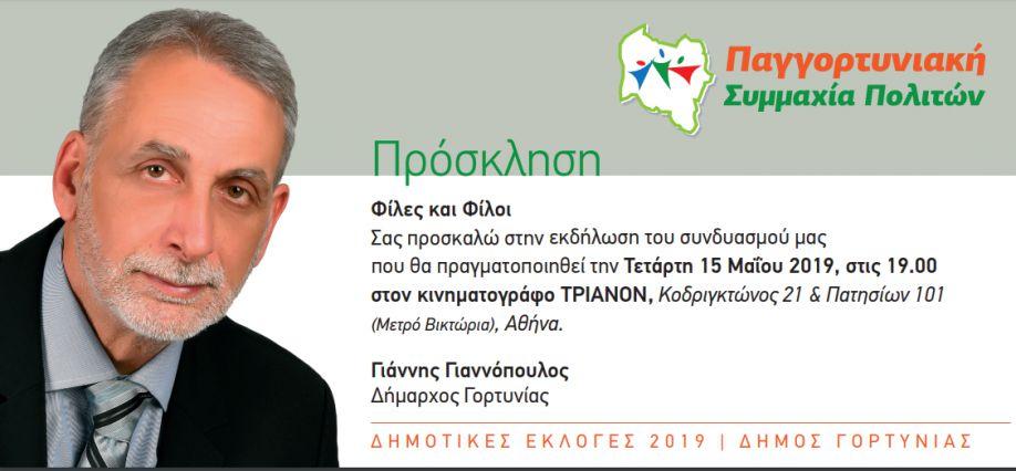5c259143b1 Στις 15 Μαΐου η εκδήλωση του Γιάννη Γιαννόπουλου στην Αθήνα ...
