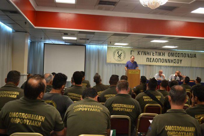 Σεμινάριο επιμόρφωσης για τους θηροφύλακες της Κυνηγετικής Ομοσπονδίας Πελοποννήσου (εικόνες)