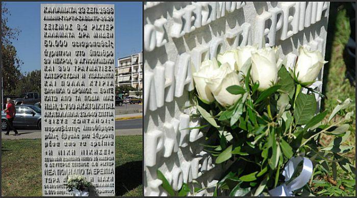 Καλαμάτα - 30 χρόνια από τον φονικό σεισμό του 1986 (vd)