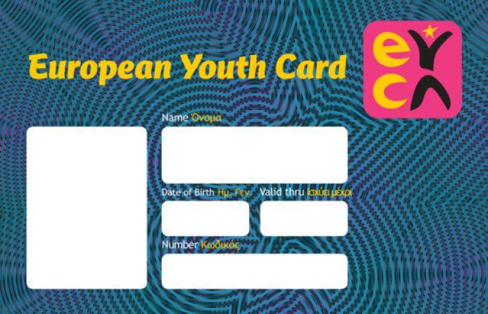 Ευρωπαϊκή Κάρτα για τους νέους του Δήμου Τρίπολης