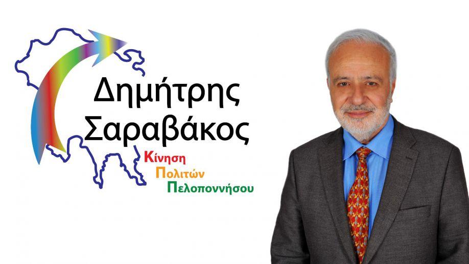 e59fd7838b55 Περιφερειακές εκλογές Πελοποννήσου