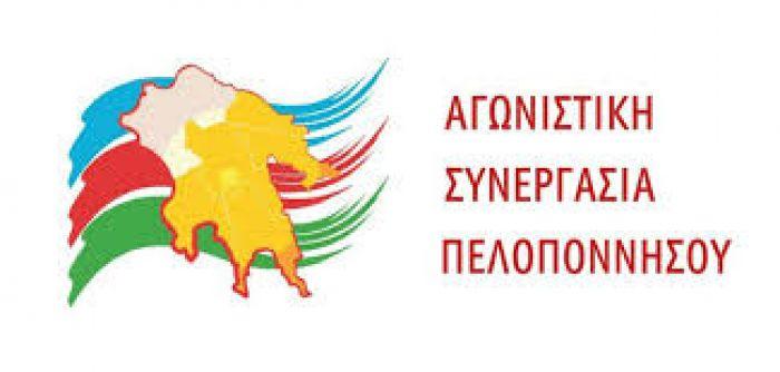 """Κοπή πίτας και απολογισμός για την """"Αγωνιστική Συνεργασία"""" στην Τρίπολη"""