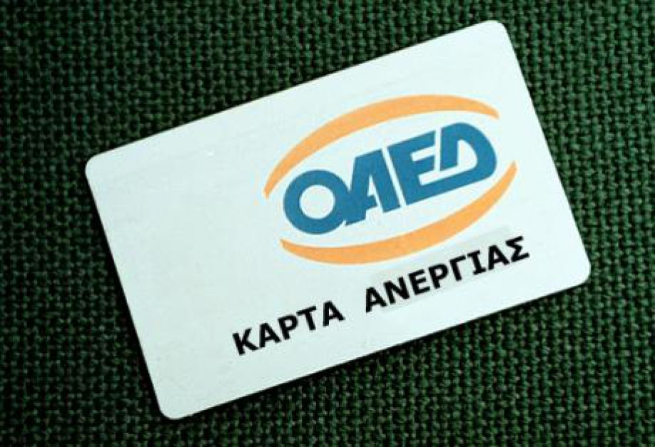 oaed.gr - Ανανέωση της κάρτας ανεργίας με ...