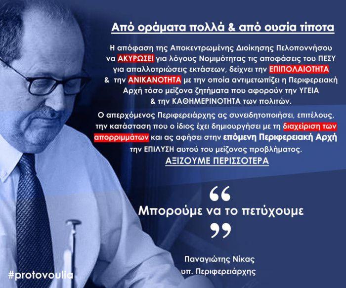 """""""Απόλυτος υπεύθυνος ο Τατούλης που η Πελοπόννησος έχει μετατραπεί σε απέραντο σκουπιδότοπο""""!"""