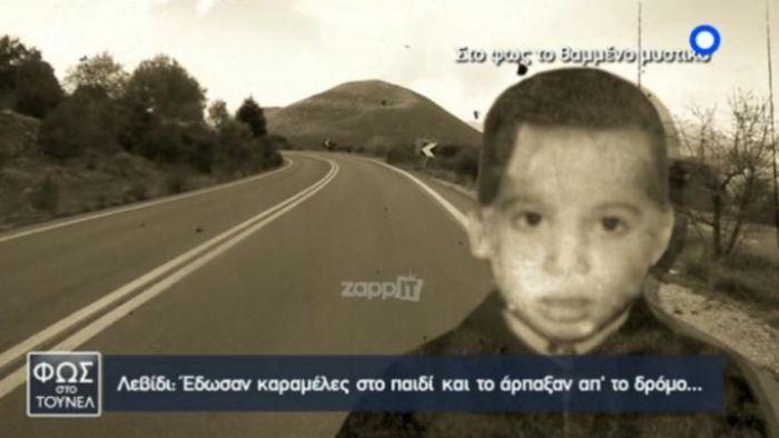 Θρίλερ στο Λεβίδι | Το μυστικό του εξαφανισμένου αγοριού που έμεινε θαμμένο για χρόνια … (vd)