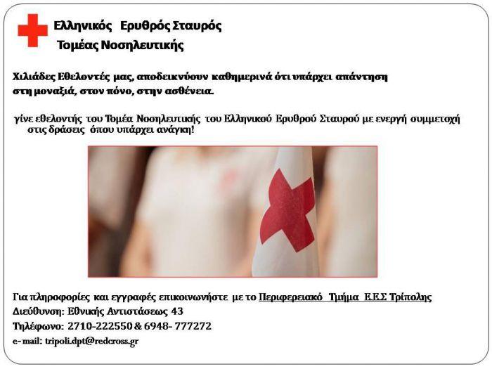 Γίνε Εθελοντής του Τομέα Νοσηλευτικής του Ελληνικού Ερυθρού Τρίπολης